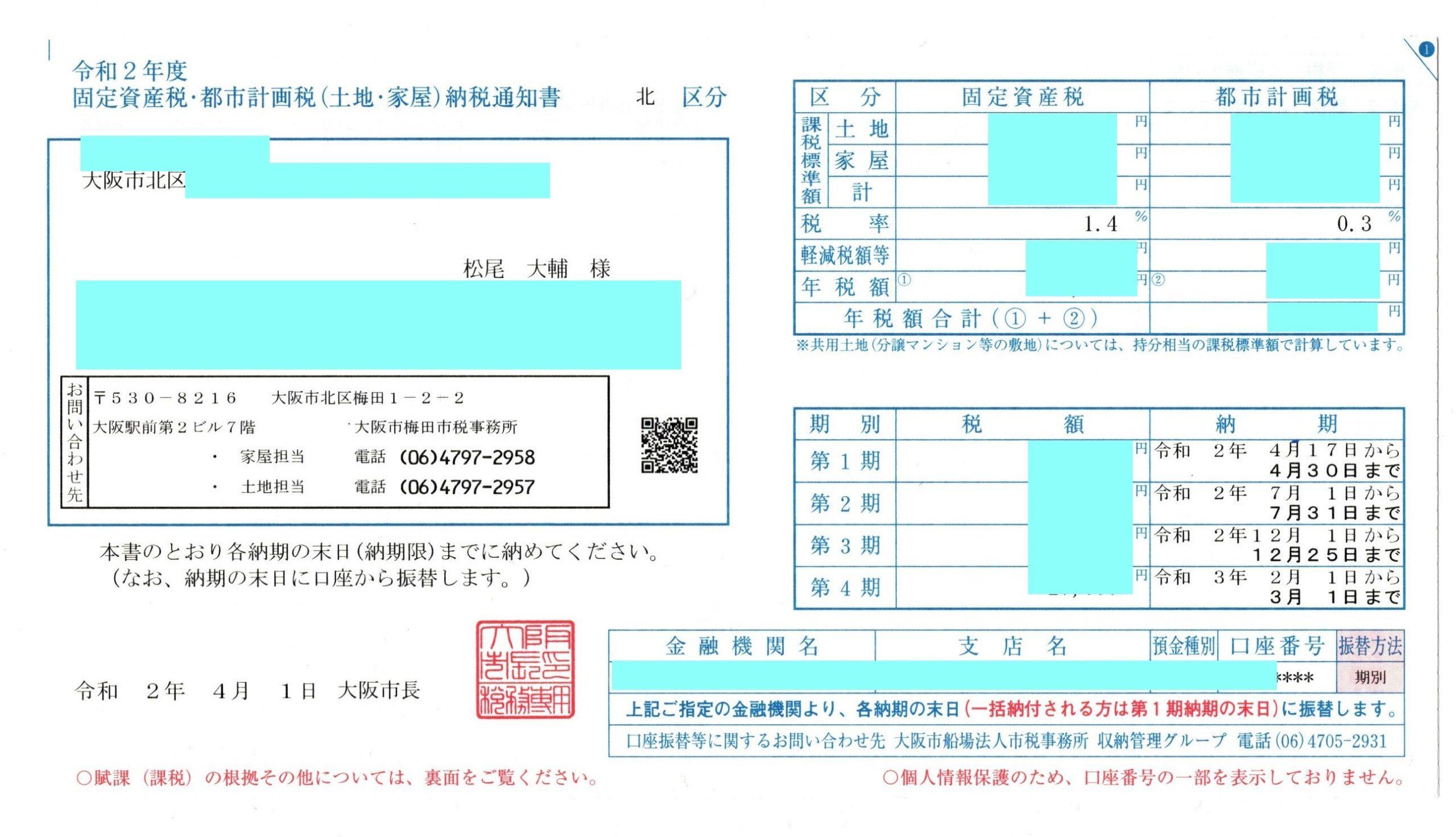 固定資産税納税通知書の見方 | 松尾大輔税理士・行政書士事務所